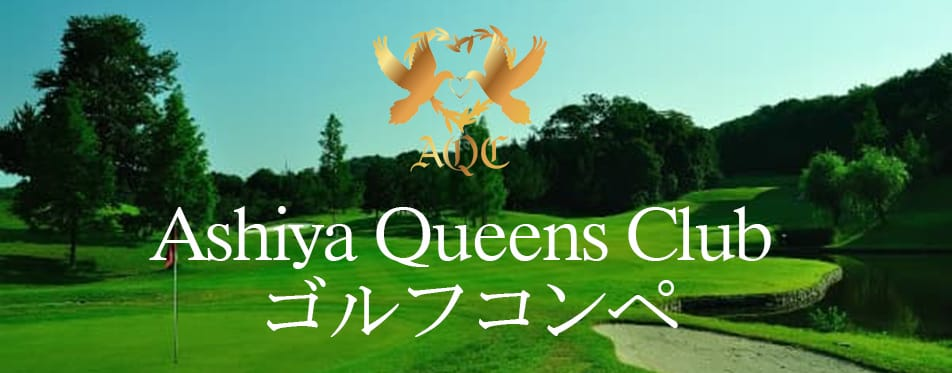 Ashiya Queens Club